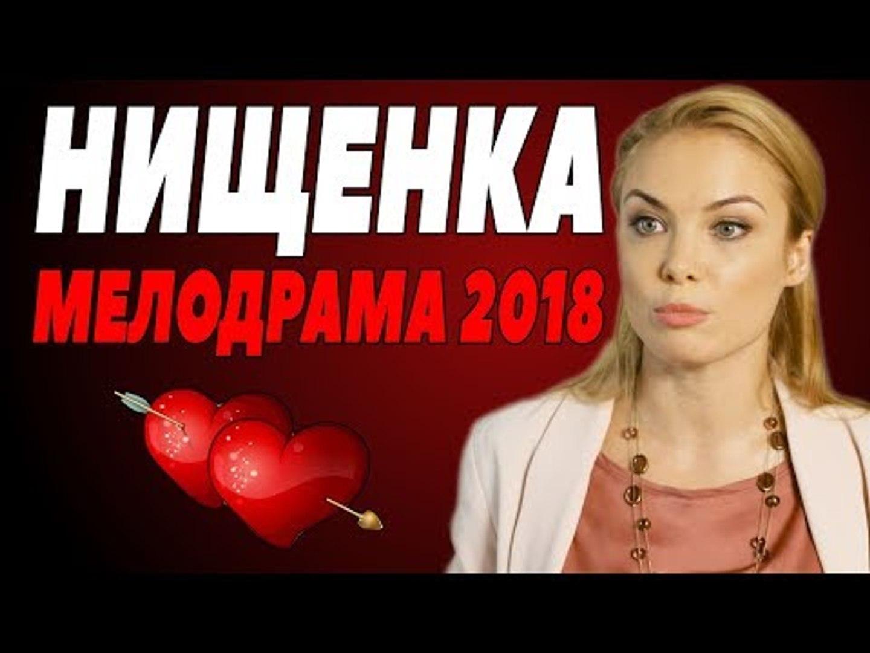 ПРЕМЬЕРА 2018 ПОРВАЛА ВСЕХ [ НИЩЕНКА ] Русские мелодрамы 2018 новинки, фильмы 2018 HD  watch russian