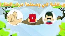 Learn Arabic Letter Dhaa (ظ), Arabic Alphabet for Kids, Arabic letters for children