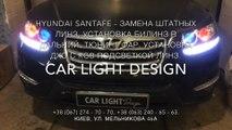 Hyundai SantaFe тюнинг автомобильной оптики