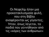 Νεφελίμ-Πύλες-Μέγας Αλέξανδρος!!!