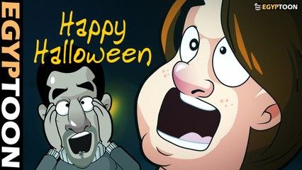 مُحن الهالوين _ Mo7n El Halloween