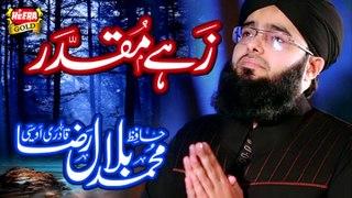 Hafiz Bilal Raza Qadri - Zahe Muqaddar - New Naat 2018 - Heera Gold