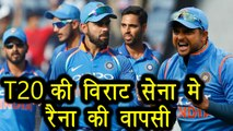 India Vs South Africa T20 :India announces T20I squad for SA series ,  Raina back | वनइंडिया हिंदी