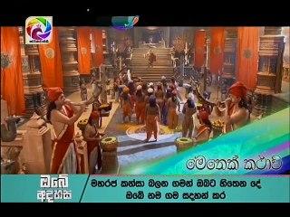 Maharaja Kansa 28/01/2018 - 16 Part 1