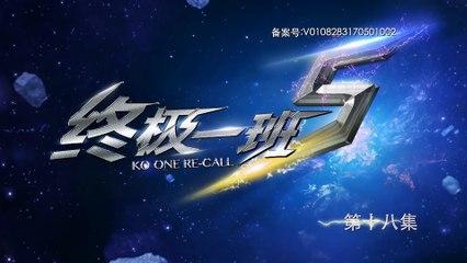 終極一班5 第18集 KO One Re Call Ep18