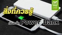 วิธีเลือก Power Bank กับ 4 อย่างที่ควรรู้