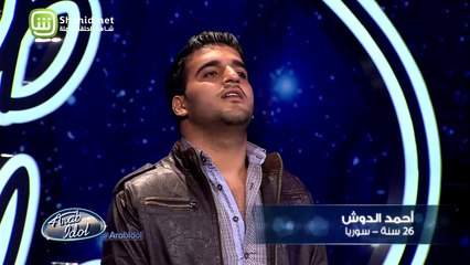 20.Arab Idolالموسم الرابع – تجارب الاداء- أحمد الدوشي