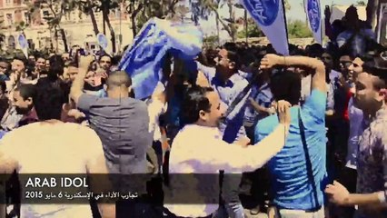 42.Arab Idol - شوف معنا الأجواء في تجارب الأداء في الاسكندرية