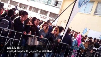 46.Arab Idol - الأجواء خلال تجارب الأداء في الدار البيضاء