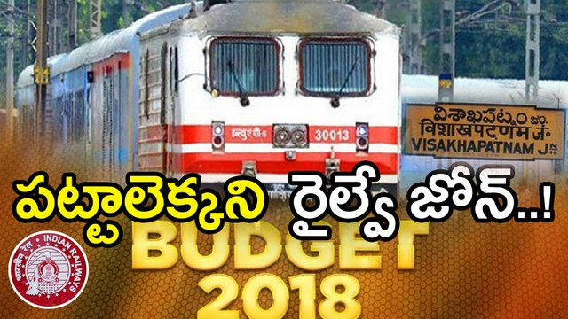 Union Budget 2018 : Railway Budget ignores Andhra, Bangalore Metro Gets a Boost
