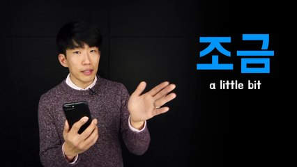 Korean Q&A - 좀 and 조금 are not the same