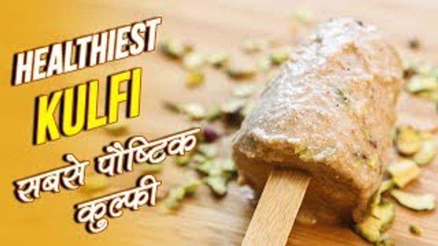 How To Make Kulfi In A Healthy Way   No Milk No Sugar Kulfi Recipe   कुल्फी Recipe In Hindi   Nupur