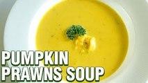 How To Make Pumpkin Prawns Soup | Pumpkin Prawns Soup Reicpe | Fish Recipe | Soup Recipe | Smita Deo