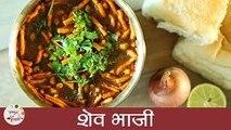 Shev Bhaji Recipe   झणझणीत शेव भाजी । Chivda Bhaji Recipe   Shev Bhaji Recipe In Marathi   Smita Deo