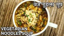 Veg Noodles Soup Recipe   वेज नूडल्स सूप   Vegetable Noodles Soup Recipe In Hindi   Harsh Garg