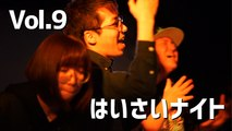 はいさいナイトVol.9 @nagomix渋谷 #はいさいナイト
