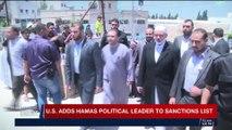 i24NEWS DESK | U.S. adds Hamas political leader to sanctions list | Wednesday, January 31st 2018