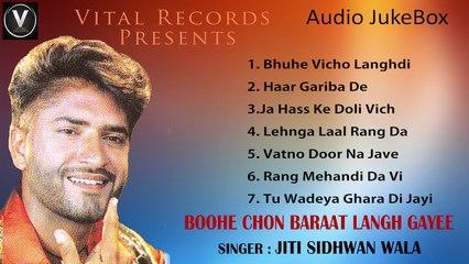 Boohe Chon Baraat Langh Gayee | Jiti Sidhwan Wala | Punjabi Juke Box | Vital Records Latest 2018