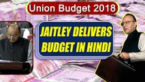 Union Budget 2018 : Arun Jaitley delivers speech in Hindi | Oneindia News
