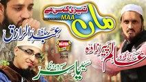 Abdul Razzak & Yasir Soharwardi Ft. Alim Peer Zada - Teri Kami Hai Maa - New Naat 2018 - Heera Gold