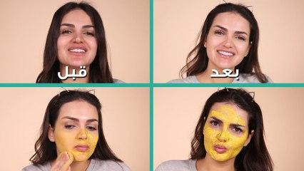 خلطة طبيعية لتفتيح البشرة مع ماريلين | DIY Mask To Brighten Your Skin With Marilyn