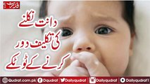 remedies to sooth teething pain must watch