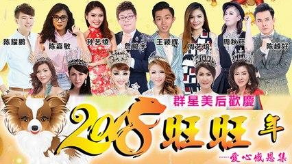 群星大合唱 - 恭喜恭喜 Tahun Baru Cina(歌词)