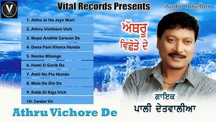 Babul | Pali Detwalia | Punjabi Juke Box | Vital Records Latest 2016