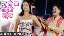 Hum Toh Aa Gayinee - Super Hit Bhojpuri Songs 2017|लैला माल बा छैला धमाल बा|Shikha , Karan Khan