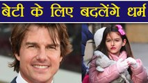 Tom Cruise leaving Scientology Religion for his Daughter | FilmiBeat