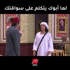 #مسرح_مصر | لما أبوك يتكلم على سواقتك