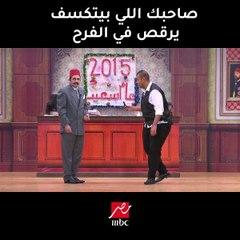 #مسرح_مصر   صاحبك اللي بيتكسف يرقص في فرح