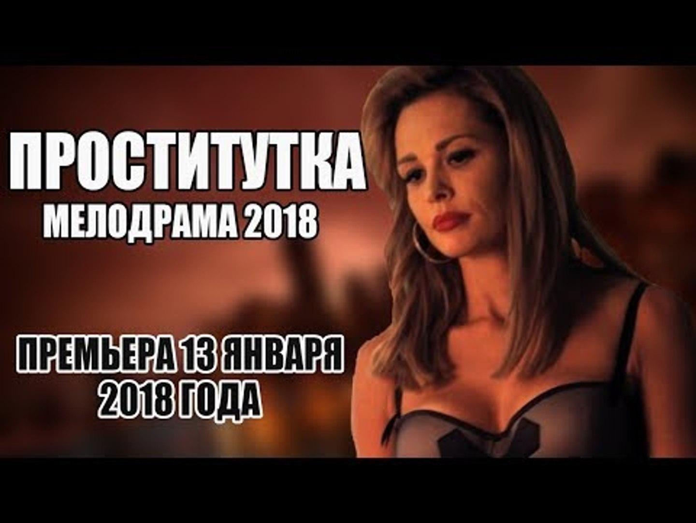 ПРЕМЬЕРА 2018 ВЫНЕСЛА ВСЕХ КОНКУРЕНТОВ[ ПРОСТИТУТКА ] Русские мелодрамы 2018 новинки, фильмы 2018 HD