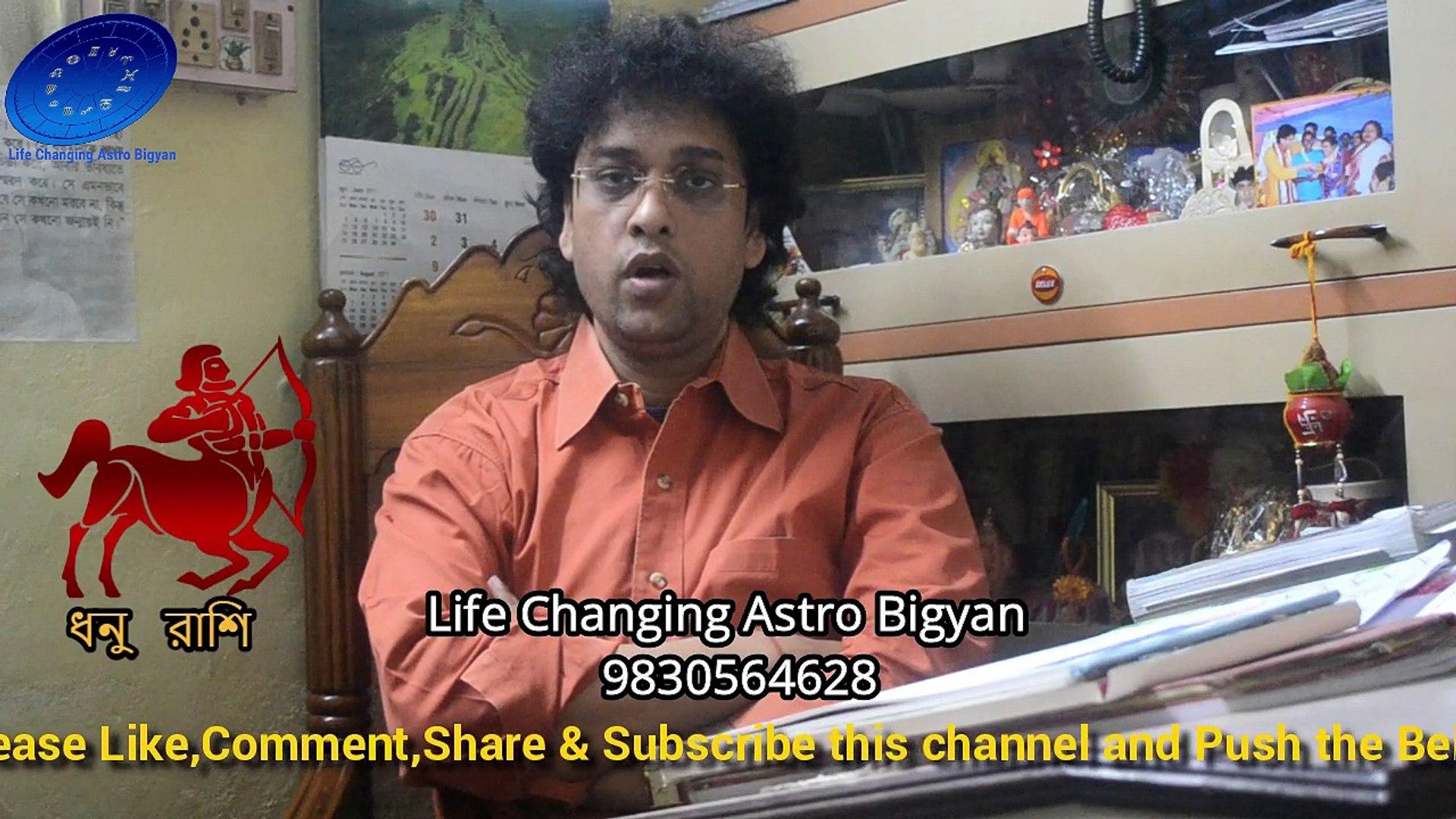 Dhanu Rashi 2018/ Dhanu rashi yearly prediction in Bengali