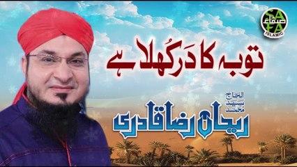 Rehan Qadri - Toba Ka Dar Khula Hai - Safa Islamic 2018