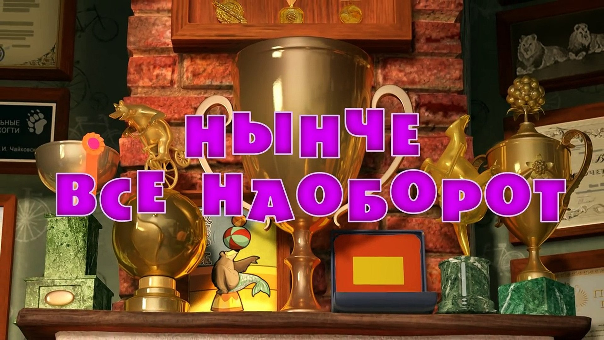 Cô Bé Siêu Quậy Và Chú Gấu Xiếc Tập 38 -  Phim Hoạt Hình 3D - Phim Hoạt Hình 3D Vui Nhộn Hài Hước -