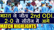 India vs South Africa 2nd ODI: India defeats South Africa by 9 wickets, leads series by 2-0|वनइंडिया
