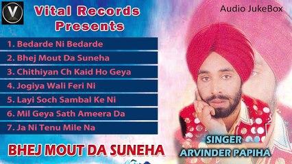Bhej Mout Da Suneha | Arvinder Papiha | Punjabi Juke Box | Vital Records Latest 2018