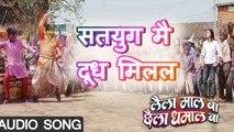 Satyug Mai Dudh Milal - Super Hit Bhojpuri Songs 2017|लैला माल बा छैला धमाल बा|Shikha , Karan Khan
