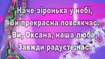 відкритки з днем ангела для оксани,гарне привітання,українською,оксані з днем ангела