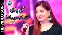 Gul Panra New Songs 2018 ,  Gul-e Anjuman Basha ,  Farsi New Hd Songs - Gul Panra afghan songs 2018