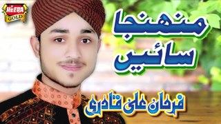 Farhan Ali Qadri - Munjha Sain - New Naat 2018 - Heera Gold