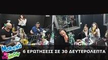 SokFM Morning Show - 6 ερωτήσεις, 30 δευτερόλεπτα με Άρη Λουμάκη και αδερφές Αϊνατζόγλου