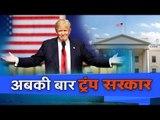 Donald Trump win United State Presidential Elections 2016 II डोनल्ड ट्रंप बोले- धन्यवाद अमेरिका
