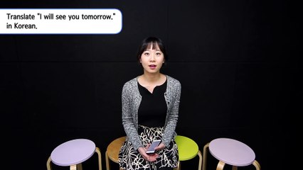 Translate  I will see you tomorrow.  - Weekly Korean Challenge