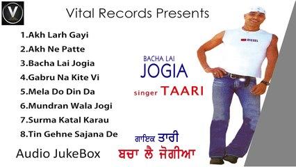 Bacha Lai Jogia | Taari | Punjabi Juke Box | Vital Records Latest 2018