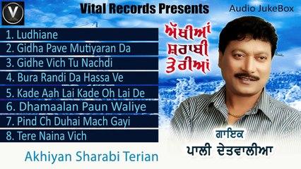 Akhiyan Sharabi Terian | Pali Detwalia | Punjabi Juke Box | Vital Records Latest 2018