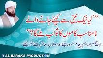 Will the Reward Of Good Deeds Be Rewarded - Exclusive Bayan - Muhammad Raza SaQib Mustafai