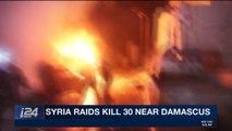 i24NEWS DESK | Syria raids kill 30 near Damascus | Tuesday, February 6th 2018