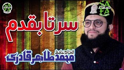 Hafiz Tahir Qadri - Sarta Baqdam - Safa Islamic 2018